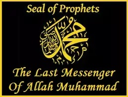 Seal of The Final Prophet of God
