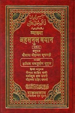 The Quran in Hindi Translation
